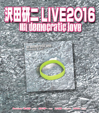 沢田研二LIVE in 静岡!