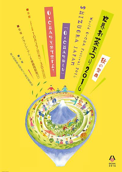 秋の祭典「静岡お茶まつり2016」のご案内